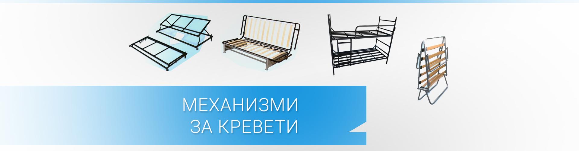 mehanizmi_za_kreveti_mk